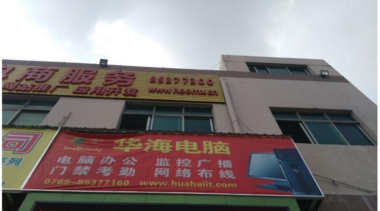 东莞市海美科技设备经营部最新招聘信息