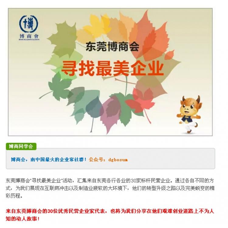 """荣获2015年度东莞""""寻找最美企业""""之称—海美科技"""
