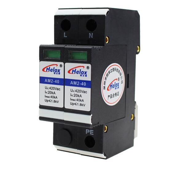 恒立信 防雷器220V 40KA 2P电源避雷器浪涌保护器Uc:420V/