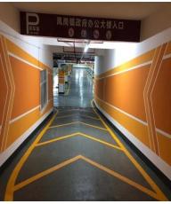 东莞凤岗人民政府地下停车场